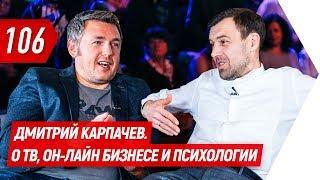 Дмитрий Карпачев. Откровенное интервью о ТВ, он-лайн бизнесе и психологии | Бегущий Банкир