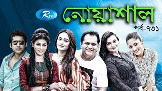Noashal   নোয়াশাল   Ep-731   Mir Sabbir   Ahona   Rownak Hasan   Bangla Natok   Rtv Drama