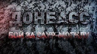 Download «Донбасс: бой за Саур-Могилу» Mp3 and Videos