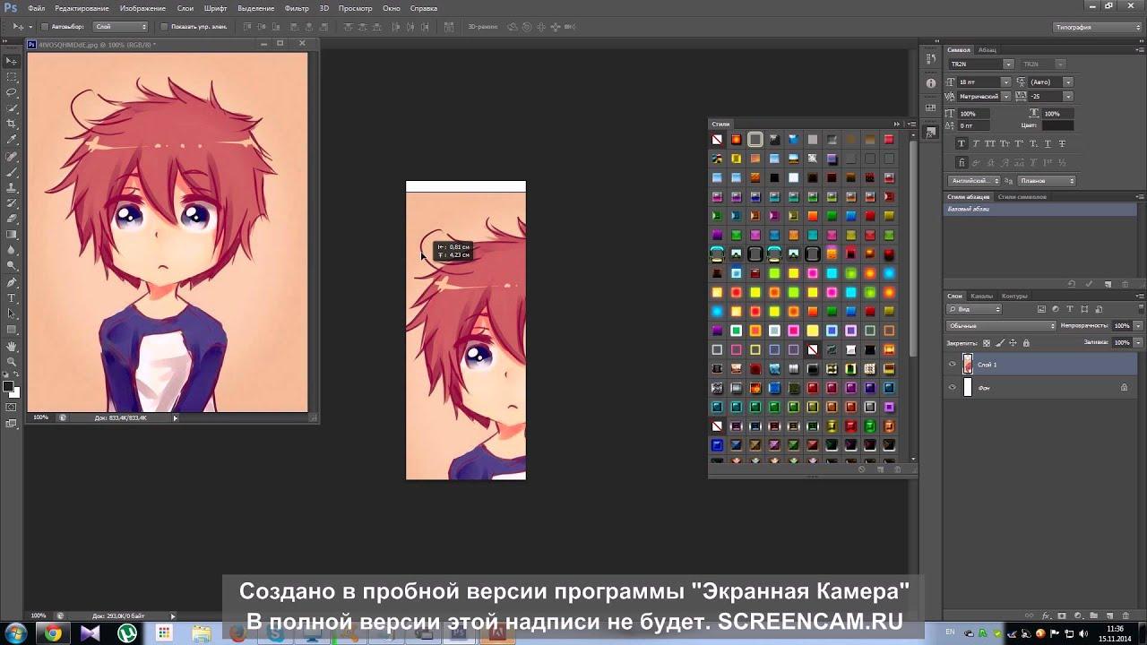Как сделать аниме аватарку