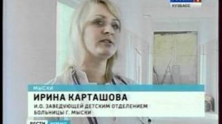 Ремонт детского отделения в Мысках