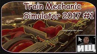 И 1 Обзор Играть в Симуляторы Симулятор Поезд - Старт | симулятор азартных игр играть