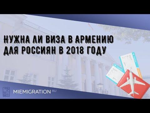 Нужна ли виза в Армению для россиян в 2018 году