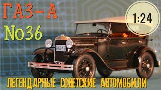 ГАЗ-А 1:24 ЛЕГЕНДАРНЫЕ СОВЕТСКИЕ АВТОМОБИЛИ /Car model GAZ-A 1:24