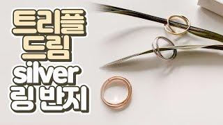 [뷰랩VIEWLAP] 특이한 디자인의 반지! 트리플드림…