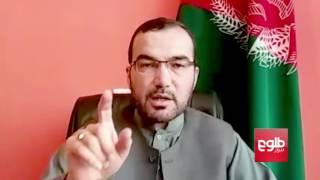 PURSO PAL: Interview with Farah Governor / پرس وپال: گفتگوی ویژه با والی فراه