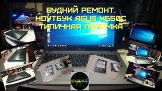 будний ремонт. Ноутбук ASUS X550C типичная поломка
