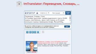 Как быстро перевести текст. Расширение