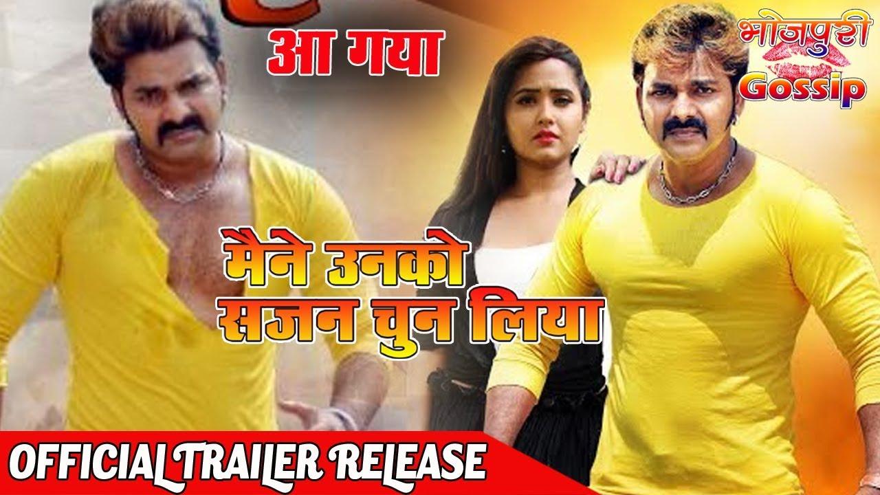 Maine Unko Sajan Chun Liya Bhojpuri Movie Trailer Out - Pawan Singh, Kajal Raghwani