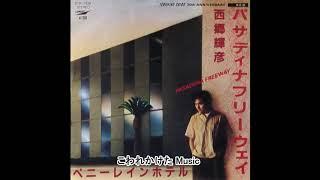 1984 TERUHIKO SAIGO 20th ANNIVERSARY Lyrics: Akira Otsu composer: T...