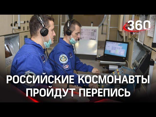 Российские члены экипажа МКС поучаствуют во всероссийской переписи населения