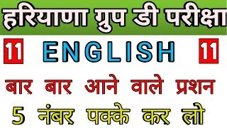 English for haryana group d part 11   hssc police English classes   hssc group d english questions