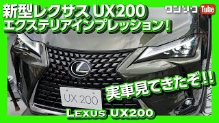 【ココが気になる…】レクサスUX先行展示見てきた!LEXUS UX200エクステリア編