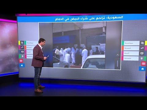 من أجل البيض..سعوديون يخرقون قواعد التباعد الاجتماعي  - نشر قبل 37 دقيقة
