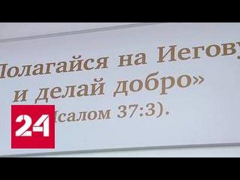 """""""Свидетели Иеговы"""" признаны"""