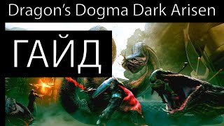 dragon's Dogma: Dark Arisen - Для тех кто не смог в  Dark Souls :)