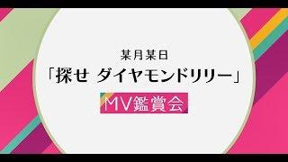 「探せ ダイヤモンドリリー」MV観賞会