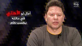 رضا عبد العال: امال لو الاهلي في حالته يكسب كام
