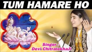 तुम हमारे हो #Tum Hamare Ho #Popular Krishna Bhajan 2016 #Devi Chitralekha Ji