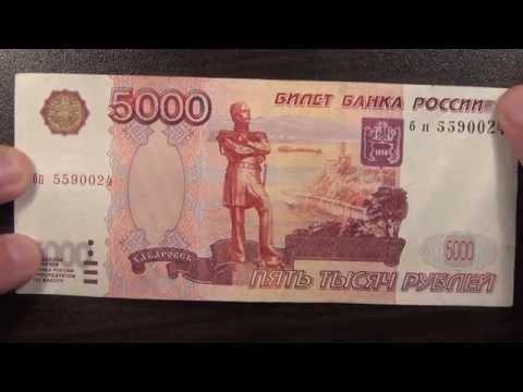Как выглядят 5 тысяч рублей