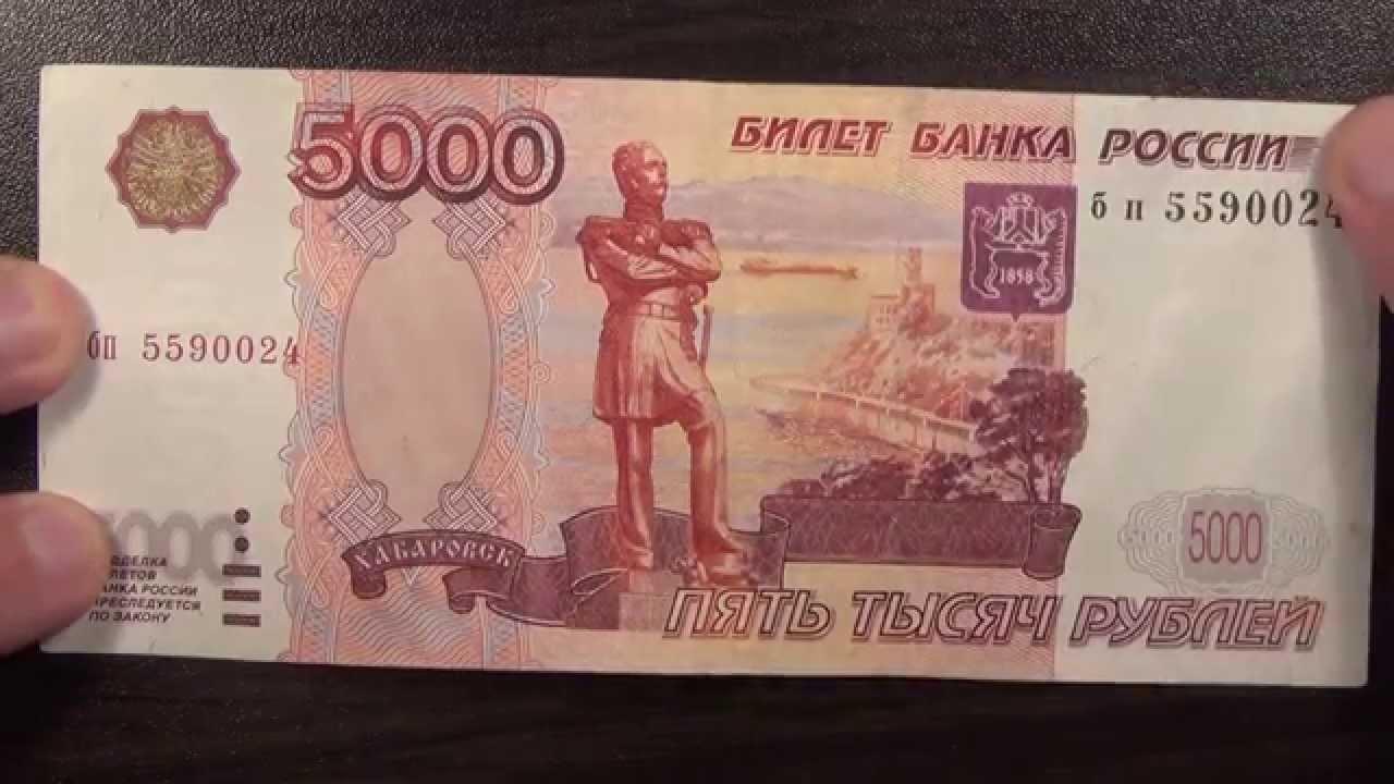 Картинки по запросу 5 тысяч рублей