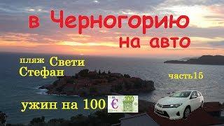 В Черногорию на авто ч15 пляж Свети Стефан ресторан Адрович Свети Стефан ужин на 100 сент 2018