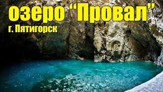 """озеро """"Провал"""", г. Пятигорск"""