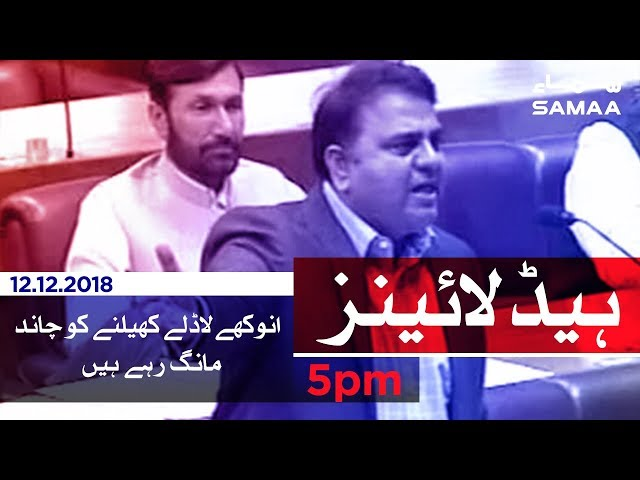 Samaa Headlines - 5PM - 12 December 2018