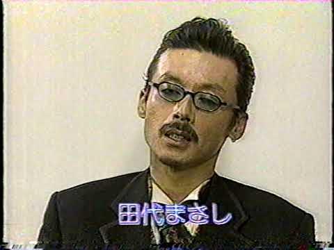 田代まさし 平成教育委員会