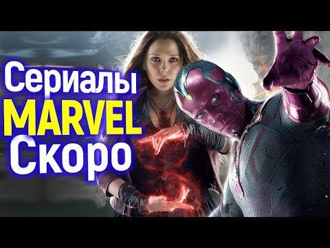 Сериалы Марвел Которые Мир Увидит в Ближайшем Будущем/Disney+ Конкурент Amazon HBO и Netflix?
