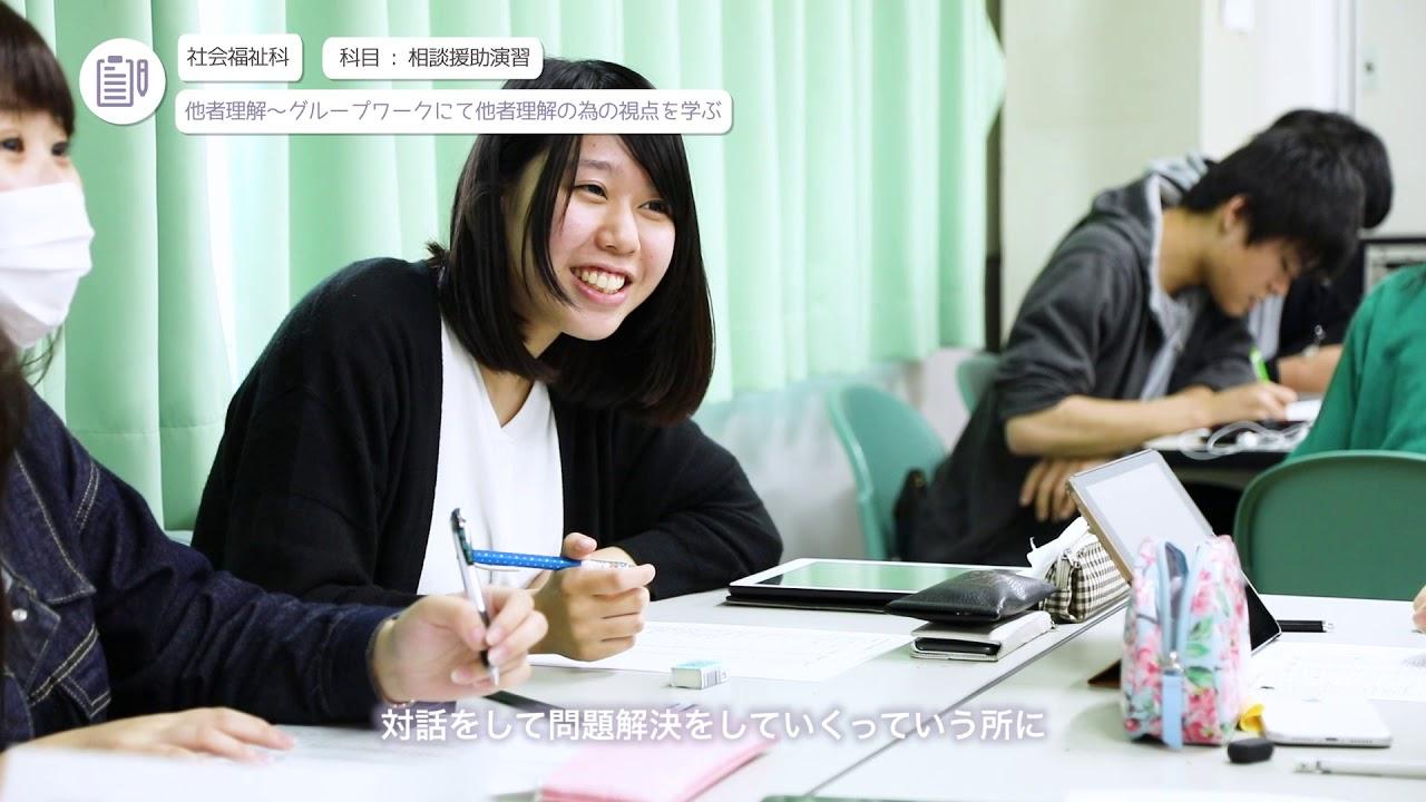 専門 学校 福祉 東京