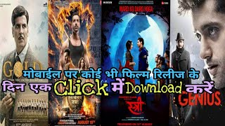 How to download Latest Bollywood Hollywood Movies for free ||2020 Movies|| By AllrounderSharmaji