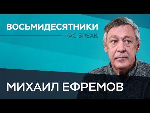 Михаил Ефремов: «Мы — восьмидерасты!» // Час Speak