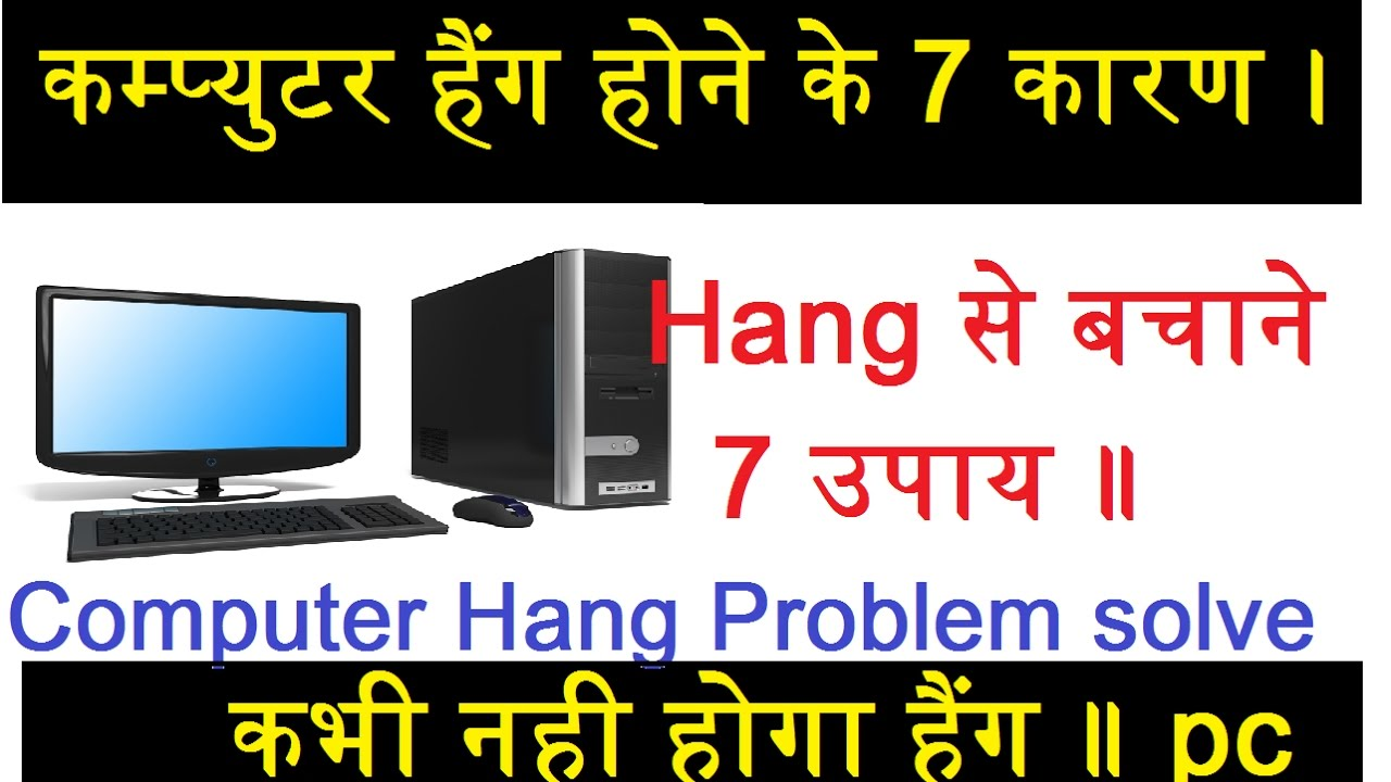 how to solve pc hang problem