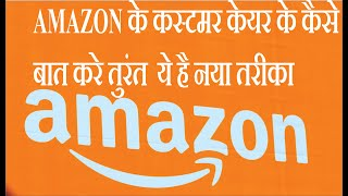 How To Call Amazon Toll-free Customer Care India | NEW