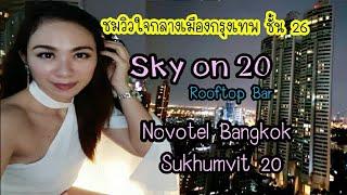 ชมวิวกรุงเทพ ชั้น26 Sky On 20 Rooftop Bar Novotel Bangkok Sukhumvit20
