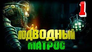 Прохождение игры BioShock 2 Remastered ► # 1