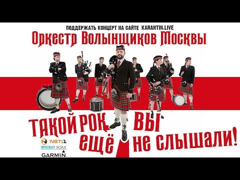 Оркестр Волынщиков Москвы
