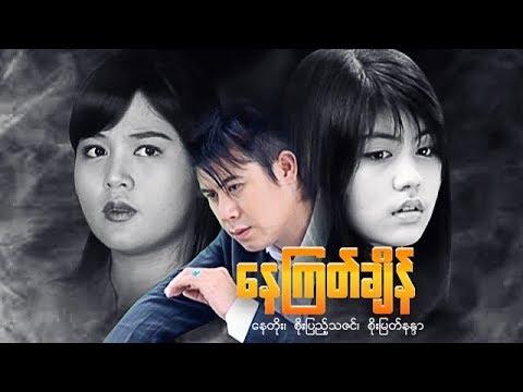 Myanmar Movie-Nay Kyat Chain-Nay Toe, Soe Myat Nandar, Soe Pyae Thazin