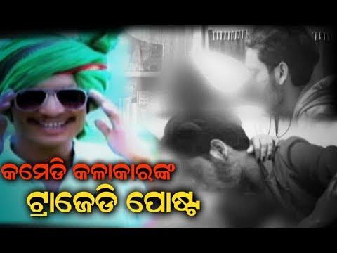 Damdar Khabar: Odia Comedy Actor Balakrishna Nayak Photo Viral In Social Media