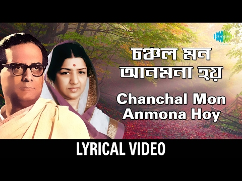Chanchal Mon Anmona Hoy | চঞ্চল মন আনমনা হয় | Hemanta Mukherjee & Lata Mangeshkar | Lyrical Video