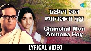 Chanchal Mon Anmona Hoy | চঞ্চল মন আনমনা হয় | Hemanta Mukherjee & Lata Mangeshkar | Lyrical Video