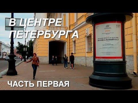 Санкт Петербург   В центре города   часть 1