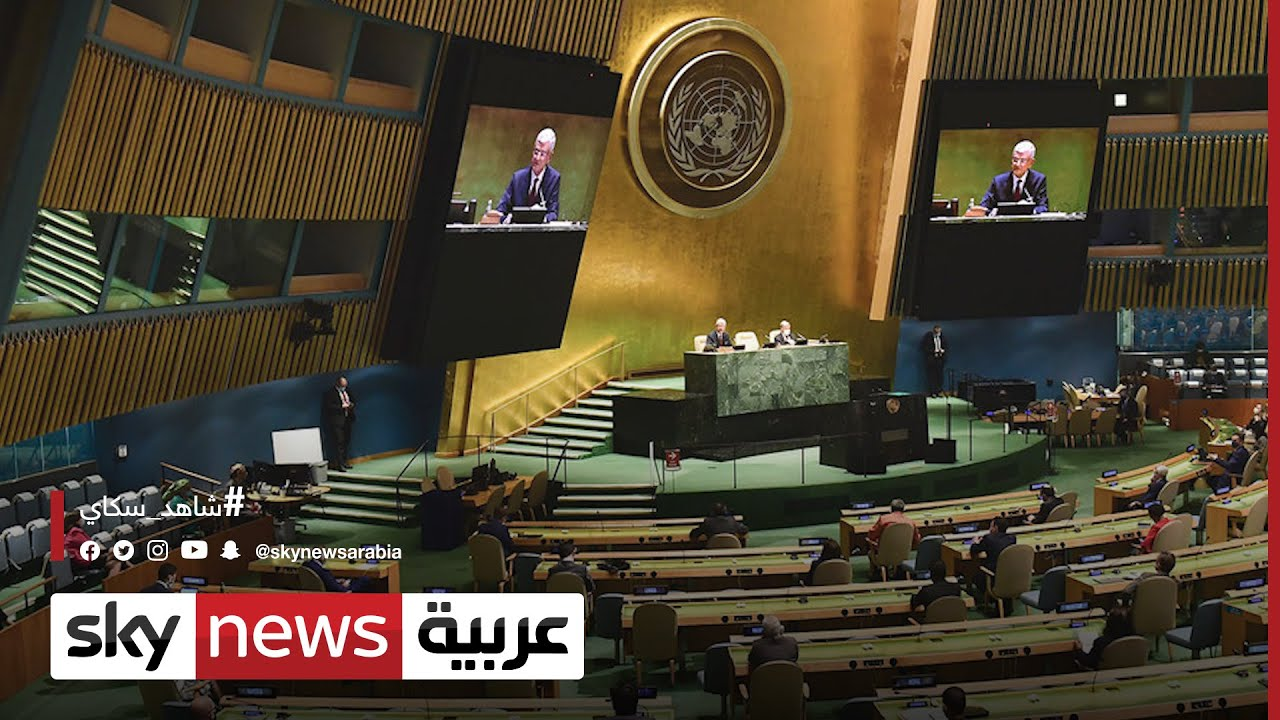 الأمم المتحدة.. انطلاق اعمال الدورة الـ76 للجمعية العامة غدا  - نشر قبل 42 دقيقة