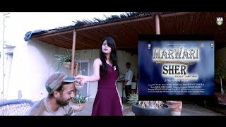 Marwari sher Teaser 4K || Jay Vyas Beraagi Ft. Sandy Singh || New Rajasthani Rap Version 2018