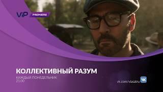 Коллективный разум - промо сериала на ViP Premiere