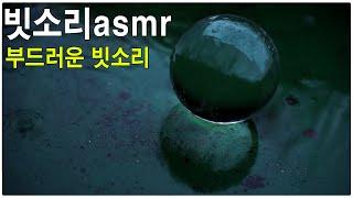 빗소리 asmr