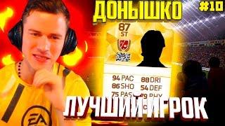 ЛУЧШИЙ ИГРОК  ✪ FIFA 17 - ДОНЫШКО ✪ [#10]
