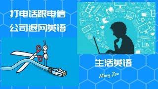 打电话跟电信运营商退网英语 | 海外生活学英语