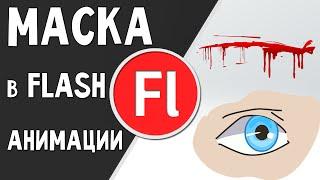 Анимация с маской в Adobe Flash